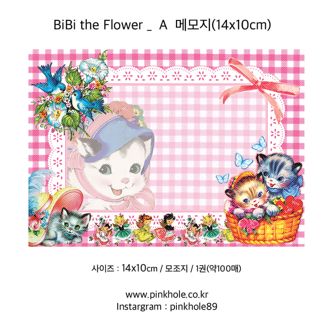 [BIG Memo] BiBi the Flower _ A Big Memo (14X10cm)  비비 더 플라워 _ A 빅 메모지