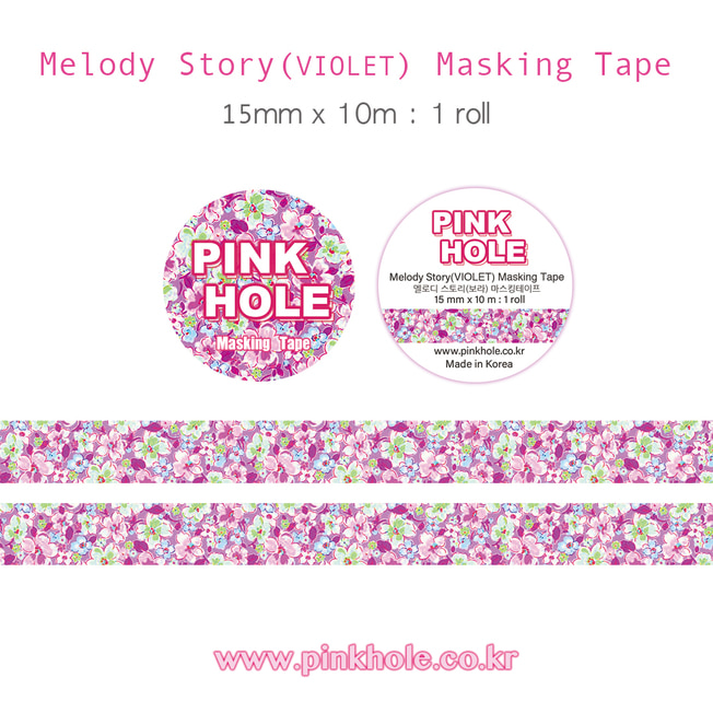 [Masking Tape] Melody Story(VIOLET) Masking Tape 1 roll 멜로디 스토리(보라) 마스킹 테이프