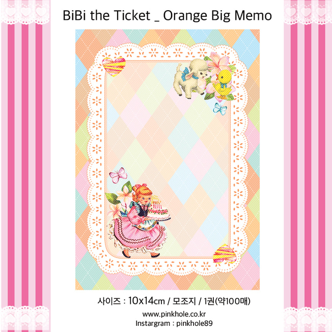 [BIG Memo] BiBi the Ticket_Orange BIG Memo (10X14cm) 비비 더 티켓_오렌지 BIG 메모지