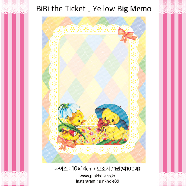 [BIG Memo] BiBi the Ticket_Yellow BIG Memo (10X14cm) 비비 더 티켓_옐로 BIG 메모지