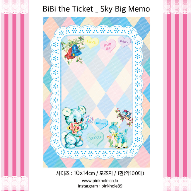 [BIG Memo] BiBi the Ticket_Sky BIG Memo (10X14cm) 비비 더 티켓_스카이 BIG 메모지