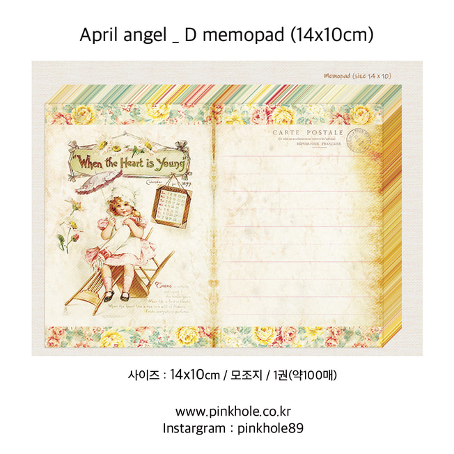 [Memopad] April angel _ D Memopad (14x10cm) / 에이프릴 앤젤_D 메모지
