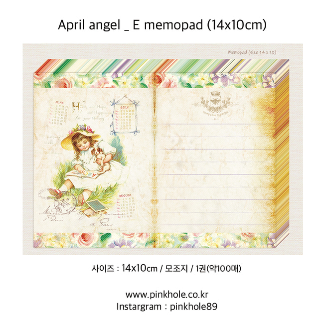 [Memopad] April angel _ E Memopad (14x10cm) / 에이프릴 앤젤_E 메모지