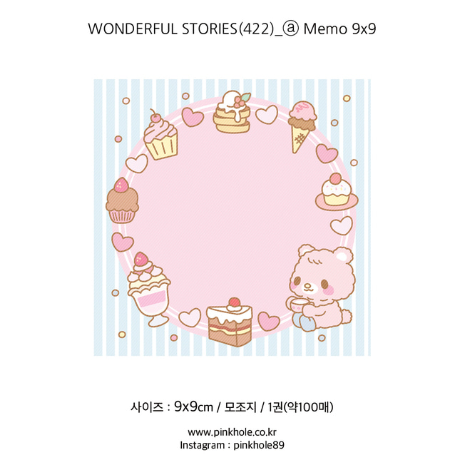 WONDERFUL STORIES(422)_A Memo 9x9