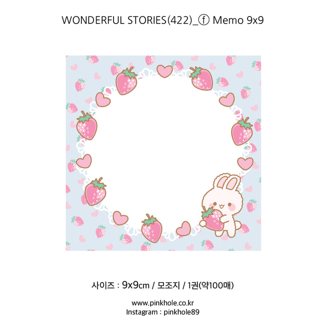 WONDERFUL STORIES(422)_F Memo 9x9
