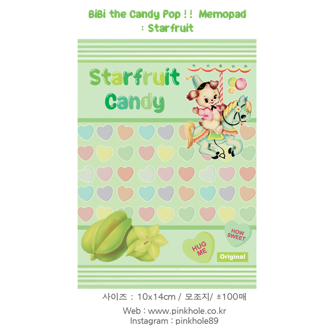 [메모] BiBi the Candy Pop !! 10x14cm Memopad : Starfruit / 비비 더 캔디 팝!! 메모지 : Starfruit