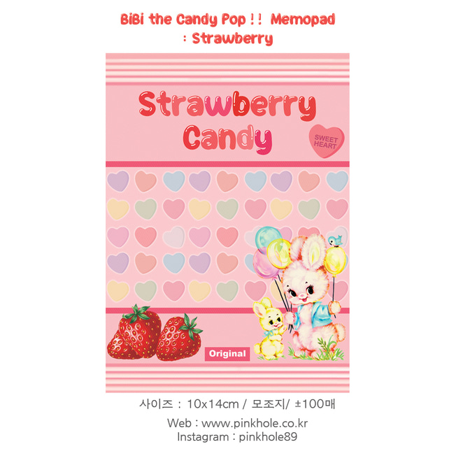 [메모] BiBi the Candy Pop !! 10x14cm Memopad : Strawberry / 비비 더 캔디 팝!! 메모지 : Strawberry