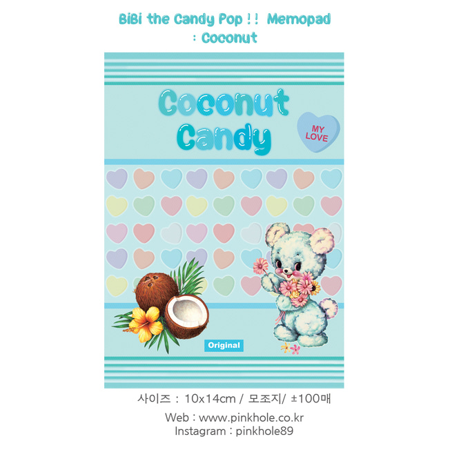 [메모] BiBi the Candy Pop !! 10x14cm Memopad : Coconut / 비비 더 캔디 팝!! 메모지 : Coconut